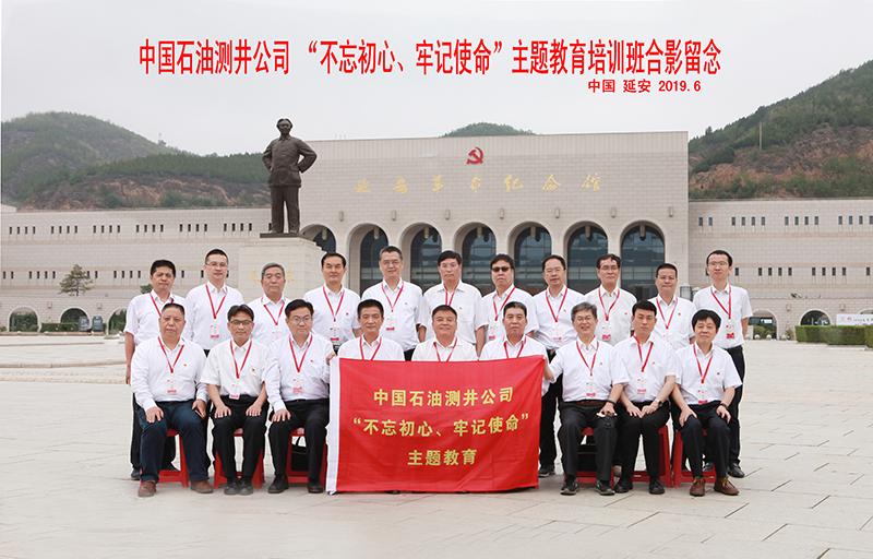 中国石油测井公司