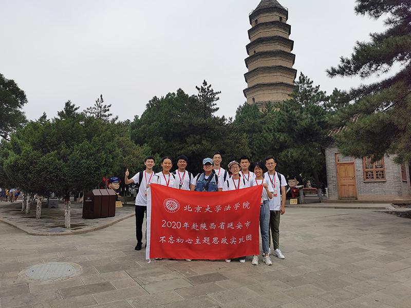 【北京】北京大学法学院
